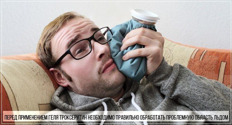 Перед использованием геля Троксерутин важно своевременно оказать первую помощь