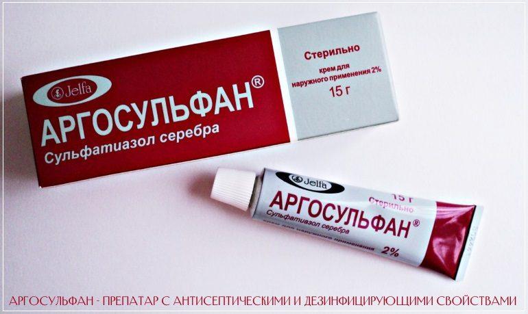 Мазь Аргосульфан характеризуется выраженными антисептическими и противомикробными свойствами
