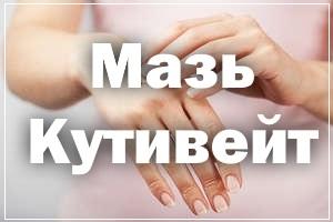 Мазь Кутивейт - один из аналогов Адвантана