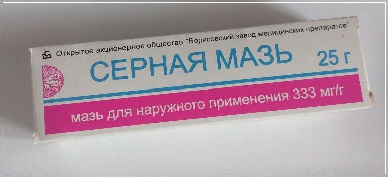 Серная мазь - популярный и востребованный медикамент