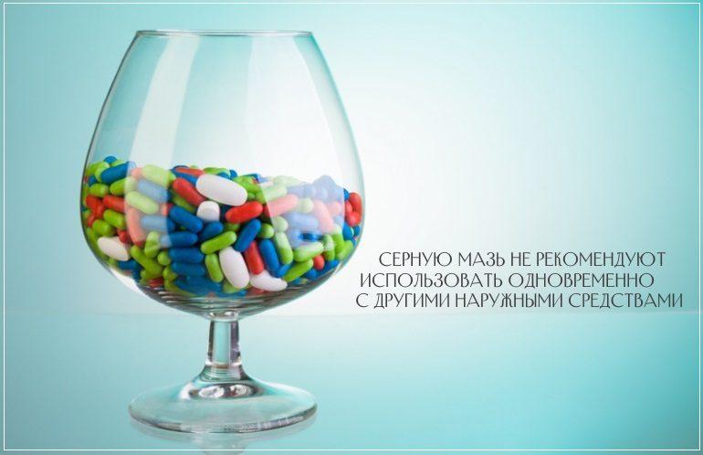 Серную мазь не рекомендуют применять одновременно с другими наружными препаратами