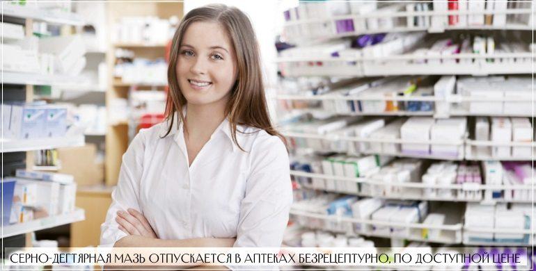 Стоимость серно-дегтярной мази в аптеках