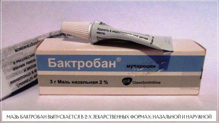 Мазь Бактробан доступна в форме наружного крема и назального состав
