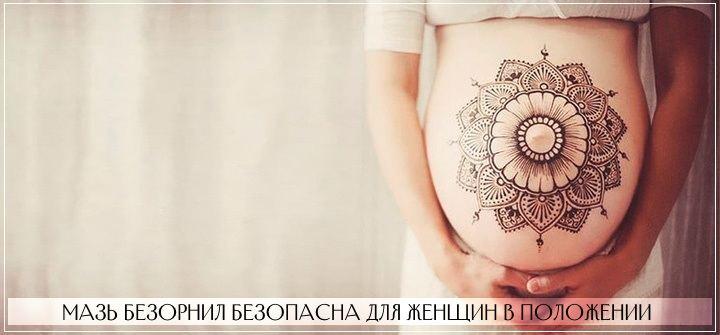 Мазь Безорнил безопасна для беременных