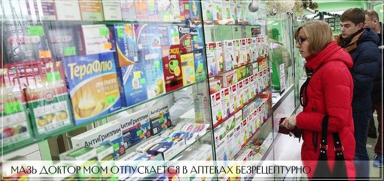 Мазь Доктор Мом отпускается в аптеках безрецептурно