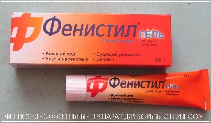 Фенистил активно применяют для лечения герпетического поражения кожных покровов