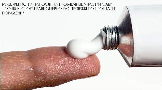 Инструкция по нанесению геля (мази) Фенистил при герпесе