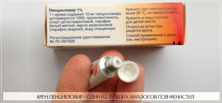 Пенцикловир - один из лучших заменителей геля Фенистил