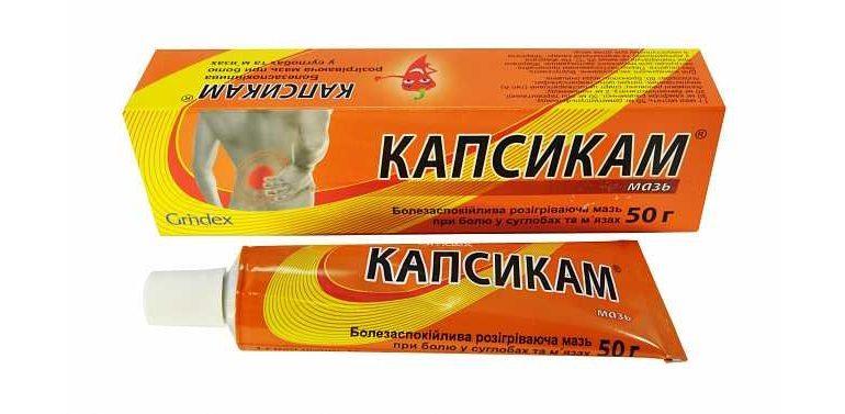 Мазь Капсикам - согревающее средство