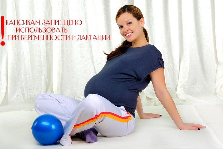 Капсикам запрещено использовать при беременности и лактации