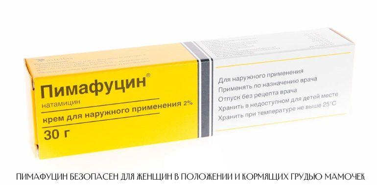 Крем Пимафуцин совершенно безопасен для беременных