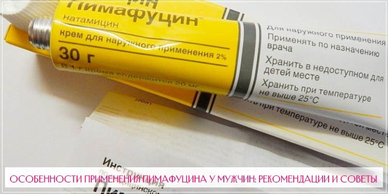 Применение мази Пимафуцин от молочницы у мужчин