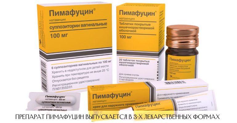 Препарат Пимафуцин выпускается в 3-х лекарственных формах