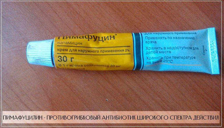Пимафуцилин - противогрибковый антибиотик широкого спектра действия