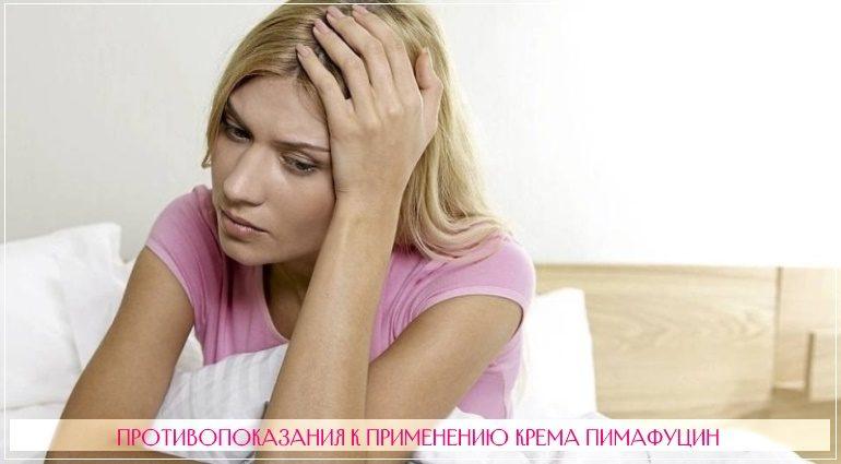 Пимафуцин противопоказан при индивидуальной непереносимости