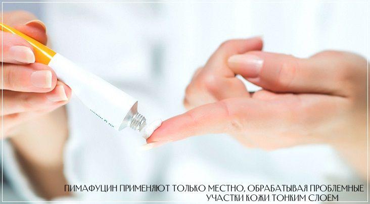 Официальная инструкция по применению крема Пимафуцин при беременности