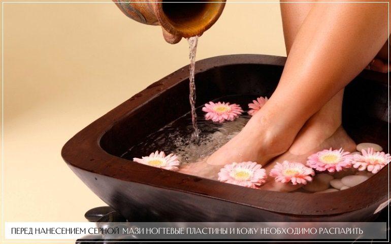 Перед нанесением серной мази кожу и ногтевые пластины распаривают в ванночке