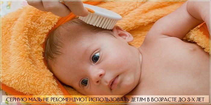 Серная мазь противопоказана детям в возрасте до 3-х лет