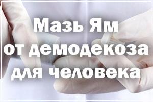 Мазь ЯМ назначают для лечения демодекоза