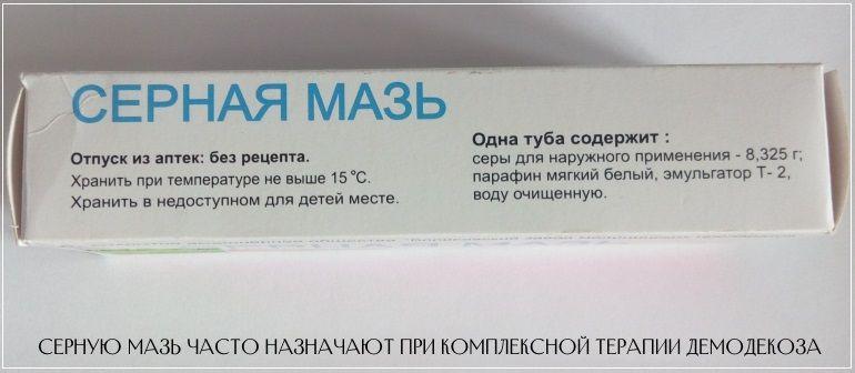 Серная мазь - эффективный наружный препарат для лечения демодекоза