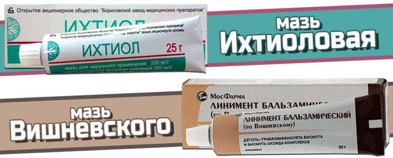 Ихтиоловая мазь - препарат с аналогичными свойствами