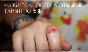 Мазь Синафлан запрещено наносить на открытые раны