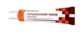 Противогрибковая мазь Тербинафин
