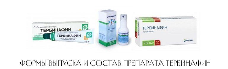 Препарат Тербинафин выпускается в форме мази, таблеток и спрея