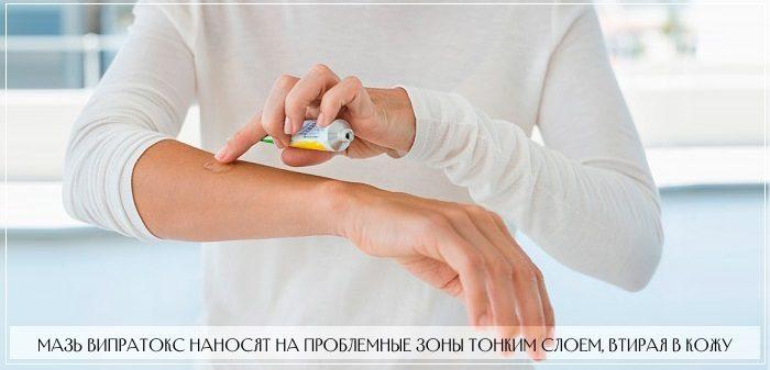 Мазь Випратокс наносят тонким слоем на проблемные участки кожи