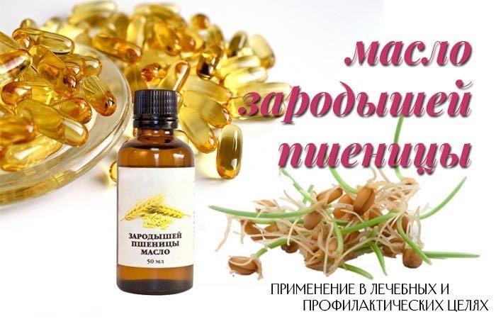Масло зародышей пшеницы востребовано в медицине и косметологии