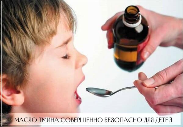 Экстракт черного тмина безопасен для детей