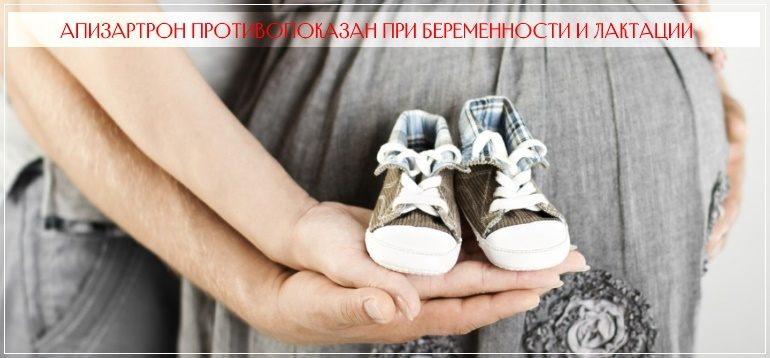 Применение мази Апизартрон при беременности и лактации
