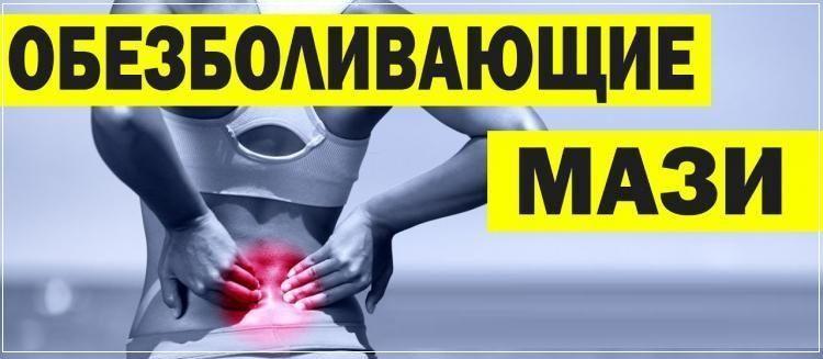 Апизартрон характеризуется обезболивающим эффектом