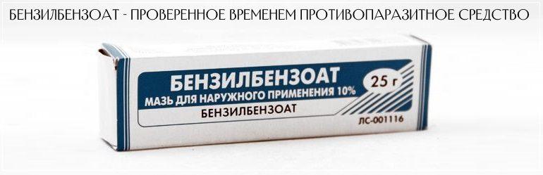 Бензилбензоат - одна из самых доступных и действенных противопаразитных средств