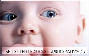 Бепантен эффективно устраняет аллергическую сыпь, дерматиты