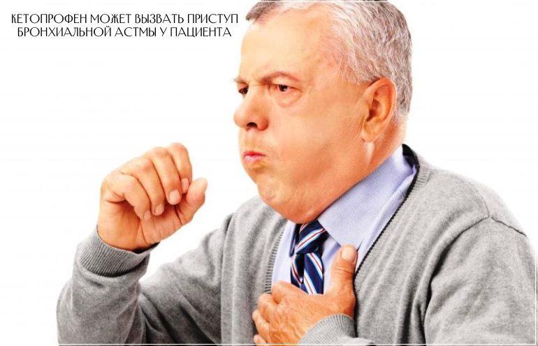 Мазь Кетонал может спровоцировать приступ бронхиальной астмы