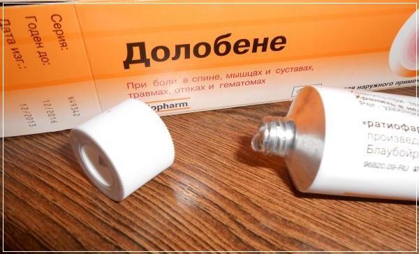 Долобене гель представляет собой противовоспалительное средство с анальгезирующими свойствами