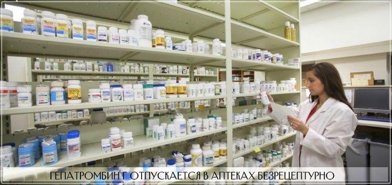 Препарат Гепатромбин Г отпускается в аптеках свободно