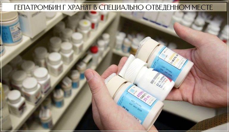 В каких условиях рекомендуется хранить Гепатромбин Г