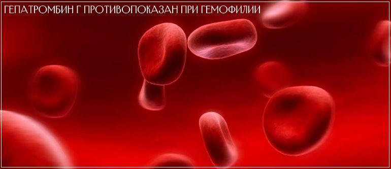 Мазь Гепатромбин Г не назначают при гомофилии
