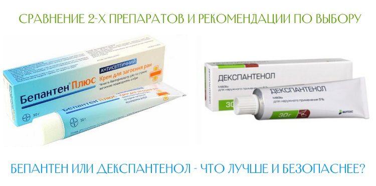 Какой препарат лучше: Декспантенол или Бепантен