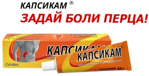 Капсикам - один из лучших аналогов крема Матарен Плюс