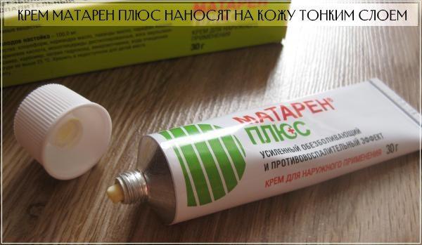 Согласно инструкции по применению крема Матарен Плюс, фармацевтический препарат наносят на поверхность дермы