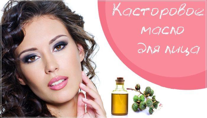 Рекомендации по применению касторового масла в косметологии