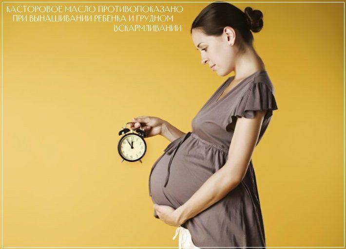 При беременности касторовое масло запрещено к назначению