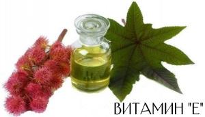 В составе касторового масла присутствует витамин Е