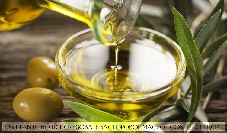 Рекомендации по применению касторового масла