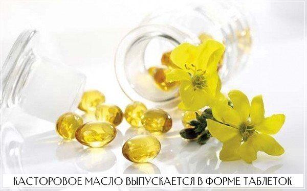 Касторовое масло выпускается в форме таблеток