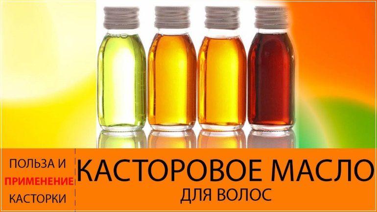 Касторовое масло используют для улучшения роста волос
