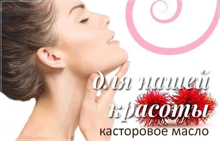 Касторовое масло увлажняет кожу лица